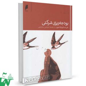 کتاب بودجه ریزی شرکتی تالیف علی عسکری نژاد امیری