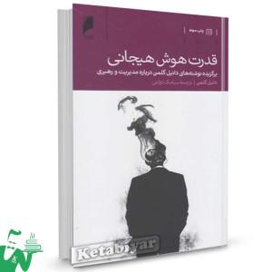 کتاب قدرت هوش هیجانی تالیف دانیل گلمن ترجمه سیامک دولتی
