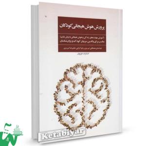 کتاب پرورش هوش هیجانی کودکان تالیف مصطفی تبریزی