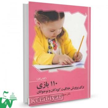 کتاب 110 بازی برای پرورش خلاقیت کودکان و نوجوانان تالیف مصطفی تبریزی
