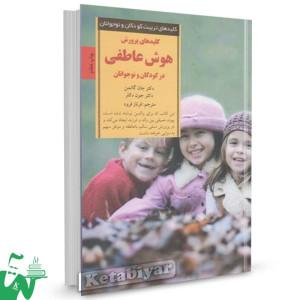 کتاب کلیدهای پرورش هوش عاطفی در کودکان و نوجوانان تالیف جان گاتمن ترجمه فرناز فرود