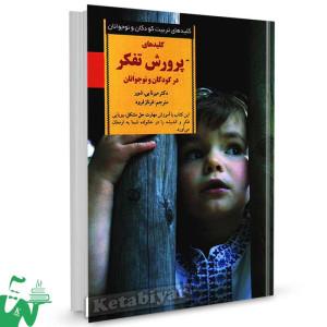 کتاب کلیدهای پرورش تفکر در کودکان و نوجوانان تالیف میرنا بی. شور ترجمه فرناز فرود