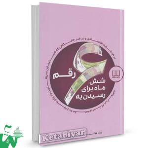 کتاب شش ماه برای رسیدن به 6 رقم تالیف پیتر ووگد ترجمه علیرضا ارجاع