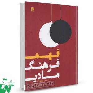 کتاب فهم فرهنگ مادی تالیف یان وودوارد ترجمه شایسته مدنی لواسانی
