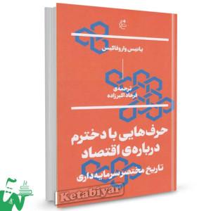 کتاب حرف هایی با دخترم درباره ی اقتصاد تالیف یانیس واروفاکیس ترجمه فرهاد اکبرزاده