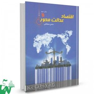 کتاب اقتصاد عدالت محور تالیف حسن سبحانی