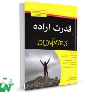 کتاب قدرت اراده تالیف فرانک رایان ترجمه پروانه شاهین نژاد