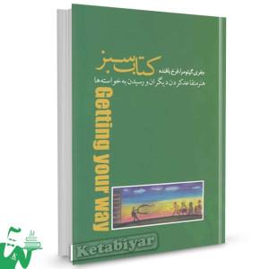 کتاب سبز (هنر متقاعد کردن دیگران و رسیدن به خواسته ها) تالیف جفری گیتومر ترجمه فرخ بافنده