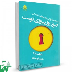 کتاب امروز روز پیروزی توست تالیف مایک برشا ترجمه ماندانا قهرمانلو