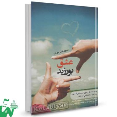 کتاب نیروی تغییر جهان (عشق بورزید) تالیف گری مورش ترجمه محمدنقی عزیزی