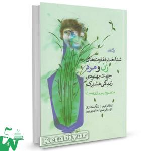 کتاب شناخت تفاوت های زن و مرد جهت بهبود زندگی مشترک تالیف منصوره رحماندوست
