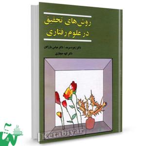کتاب روش های تحقیق در علوم رفتاری تالیف زهره سرمد