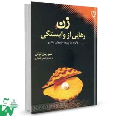 کتاب زن و رهایی از وابستگی تالیف سو پتن ثوئل ترجمه انسی شیرازی