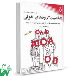 کتاب شخصیت گروه های خونی تالیف توشیتا کا نومی ترجمه گیله گل بهروزان
