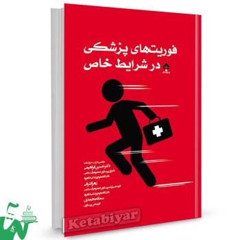 کتاب فوریت های پزشکی در شرایط خاص تالیف دکتر حسین ابراهیمی