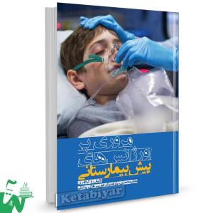 کتاب مروری بر اورژانس های پیش بیمارستانی تالیف مظفر محمدی