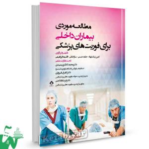 کتاب مطالعه موردی بیماران داخلی برای فوریت های پزشکی تالیف امین نیک نهاد