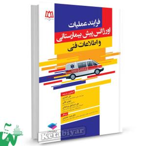 کتاب فرایند عملیات اورژانس پیش بیمارستانی و اطلاعات فنی تالیف علی افشاری