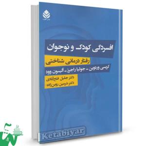 کتاب افسردگی کودک و نوجوان تالیف کریسی وردوین ترجمه جلیل فتح آبادی