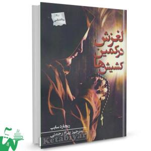 کتاب لغزش در کمین کشیش ها تالیف ریچارد سایپ ترجمه بهزاد رحمتی