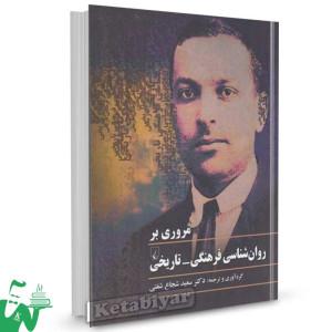 کتاب مروری بر روانشناسی فرهنگی - تاریخی تالیف دکتر سعید شجاع شفتی