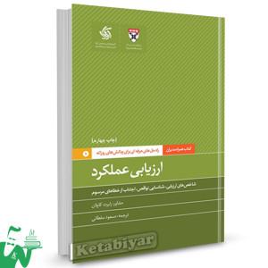 کتاب ارزیابی عملکرد راه حل های حرفه ای برای چالش های روزانه ترجمه مسعود سلطانی