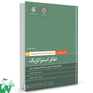 کتاب تفکر استراتژیک راه حل های حرفه ای برای چالش های روزانه ترجمه مسعود سلطانی