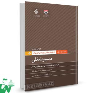 کتاب مسیر شغلی راه حل های حرفه ای برای چالش های روزانه ترجمه افشین صمصامی