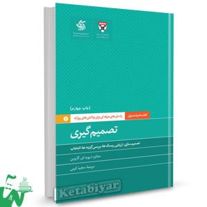 کتاب تصمیم گیری راه حل های حرفه ای برای چالش های روزانه ترجمه مجید کرمی