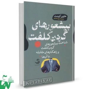 کتاب بیشعورهای گردن کلفت تالیف خاویر کرمنت ترجمه مریم احمدی