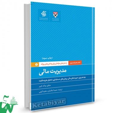 کتاب مدیریت مالی راه حل های حرفه ای برای چالش های روزانه ترجمه حمید اسلامیان