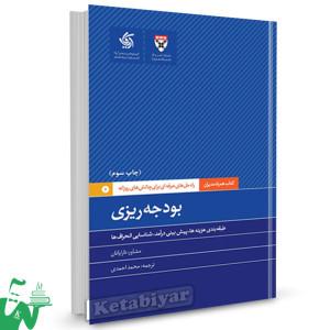 کتاب بودجه ریزی راه حل های حرفه ای برای چالش های روزانه ترجمه محمد احمدی