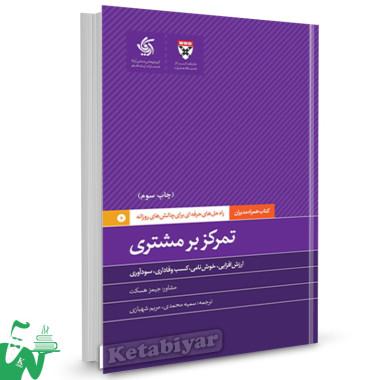 کتاب تمرکز بر مشتری راه حل های حرفه ای برای چالش های روزانه ترجمه سمیه محمدی