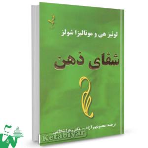 کتاب شفای ذهن تالیف لوئیز هی ترجمه محمود پور آزاد