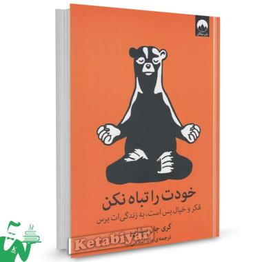 کتاب خودت را تباه نکن تالیف گری جان بیشاپ ترجمه مانا اسلامی