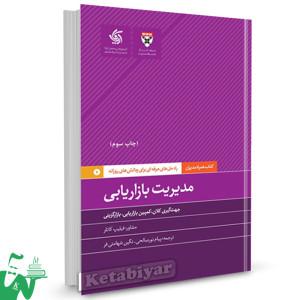 کتاب مدیریت بازاریابی راه حل های حرفه ای برای چالش های روزانه ترجمه پیام نور صالحی