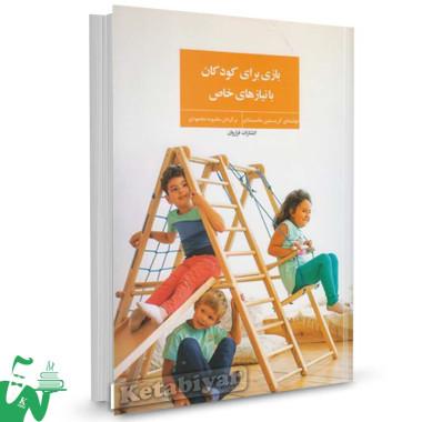 کتاب بازی برای کودکان با نیازهای خاص تالیف کریستین ماسینتایر ترجمه محبوبه محمودی