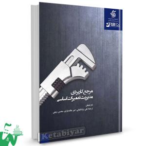 کتاب مرجع کاربردی مدیریت تعمیرات اساسی تالیف تام لناهان ترجمه علی زواشکیانی