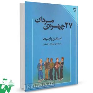 کتاب 27 چهره ی مردان تالیف استفن وایتهد ترجمه بهزاد رحمتی
