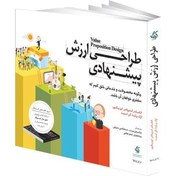 کتاب طراحی ارزش پیشنهادی تالیف الکساندر اوستروالدر ترجمه بابک وطن دوست