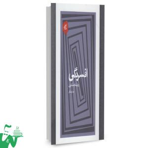 کتاب افسردگی (تکه های نیک) تالیف ویلیام استایرن ترجمه صبا راستگار