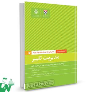 کتاب مدیریت تغییر راه حل های حرفه ای برای چالش های روزانه ترجمه حسین امین التجار