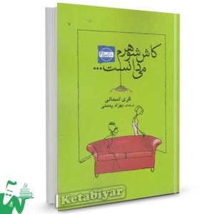 کتاب کاش شوهرم می دانست تالیف گری اسمالی ترجمه بهزاد رحمتی
