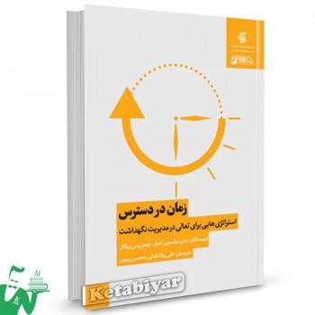 کتاب زمان در دسترس تالیف جان دیکسون ترجمه علی زواشکیانی