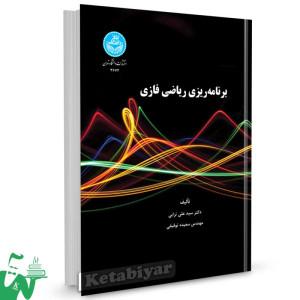 کتاب برنامه ریزی ریاضی فازی تالیف دکتر سید علی ترابی