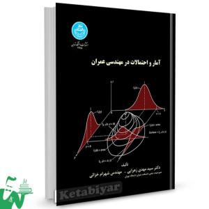 کتاب آمار و احتمالات در مهندسی عمران تالیف دکتر سید مهدی زهرایی