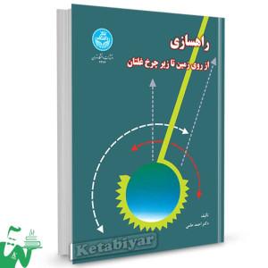 کتاب راهسازی از روی زمین تا زیر چرخ غلتان تالیف دکتر احمد حامی
