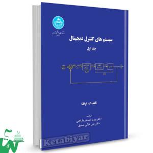 کتاب سیستم های کنترل دیجیتال دو جلدی تالیف ک. اوگاتا ترجمه پرویز جبه دار مارالانی