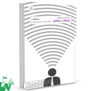 کتاب ارتباطات حرفه ای تالیف جیمز اوروک ترجمه احسانه نژاد محمد
