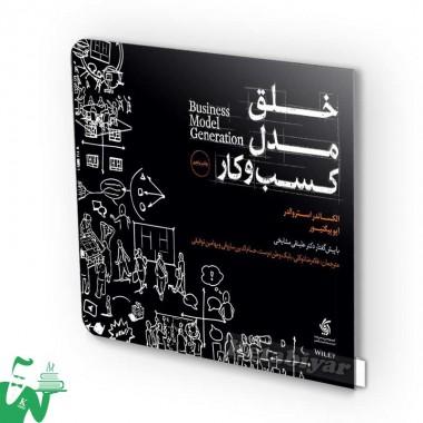 کتاب خلق مدل کسب و کار تالیف الکساندر استروالدر ترجمه غلامرضا توکلی